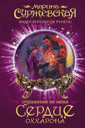 Отражение не меня Марина Суржевская все книги
