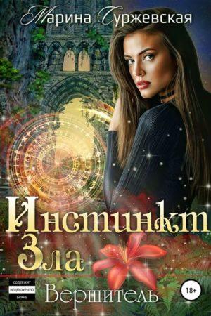 Инстинкт Зла, Марина Суржевская все книги