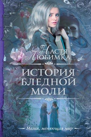 История Бледной Моли Настя Любимка
