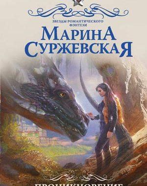 Мир за Великим Туманом, Марина Суржевская все книги