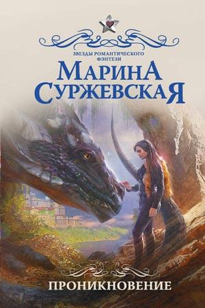 Проникновение Марина Суржевская