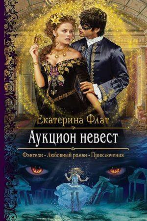 Аукцион невест Екатерина Флат