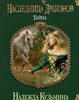 Наследница драконов, Надежда Кузьмина все книги