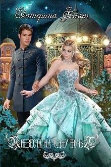 Невеста на одну ночь Екатерина Флат