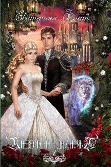 Невеста на одну ночь 2 Екатерина Флат