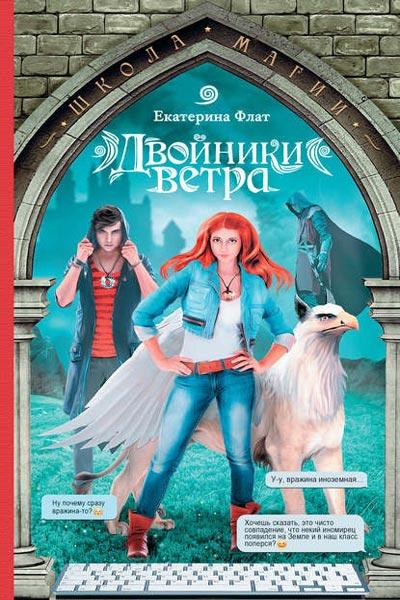 Создательница, Екатерина Флат все книги
