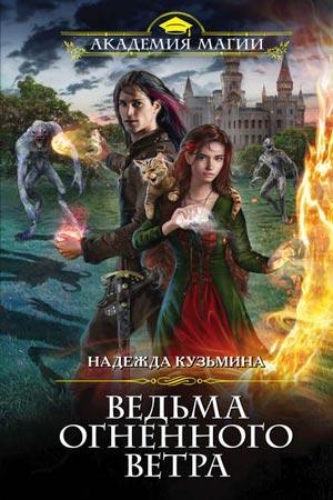 Ведьма огненного ветра, Надежда Кузьмина все книги