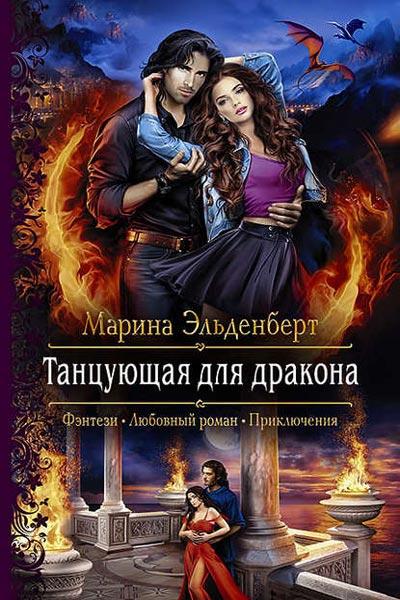 Танцующая для дракона (Ледяное сердце Ферверна ), Марина Эльденберт все книги
