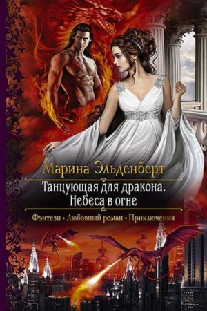 Танцующая для дракона. Книга 2. Небеса в огне Марина Эльденберт