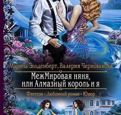 Межмировая няня, или Алмазный король и я, Марина Эльденберт, Валерия Чернованова.