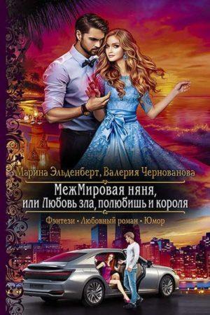 МежМировая няня, или Любовь зла, полюбишь и короля, Марина Эльденберт, Валерия Чернованова