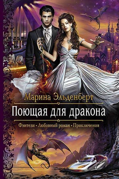 Поющая для дракона Марина Эльденберт все книги