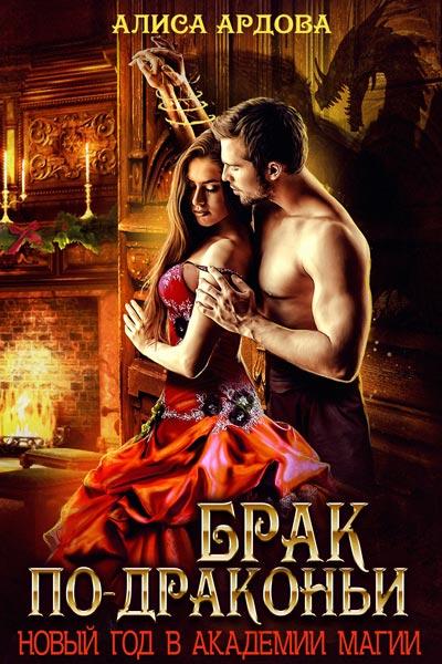 Брак по-драконьи. Новый Год в академии магии Алиса Ардова