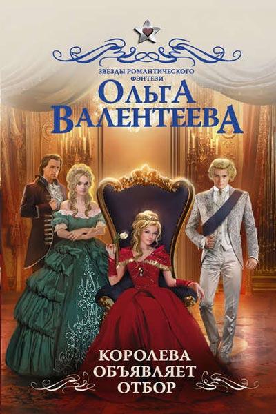 Королева объявляет отбор, Ольга Валентеева