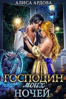 Господин моих ночей (Маги Лагора),  Алиса Ардова все книги