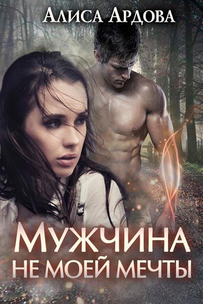 Мужчина мечты, Алиса Ардова все книги