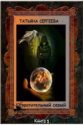 Под сенью Равновесия, Татьяна Сергеева все книги