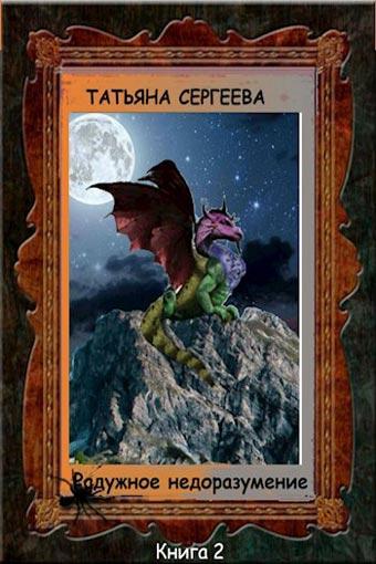 Радужное недоразумение Татьяна Сергеева