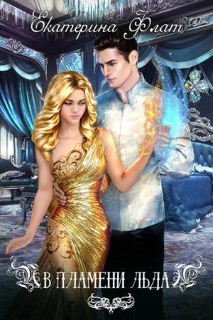 В пламени льда Екатерина Флат