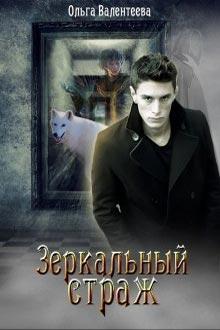 Зеркальный страж, Ольга Валентеева