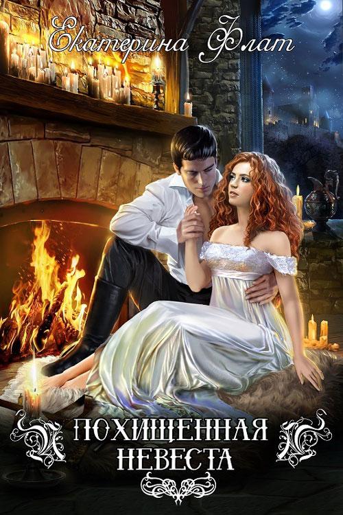 Похищенная невеста, Екатерина Флат