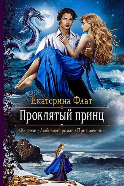 Проклятый принц, Екатерина Флат