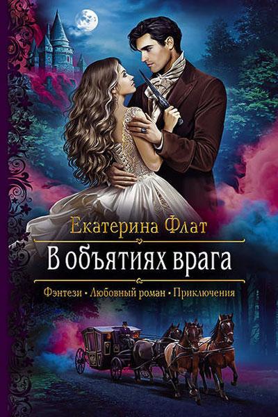 В объятиях врага, Екатерина Флат