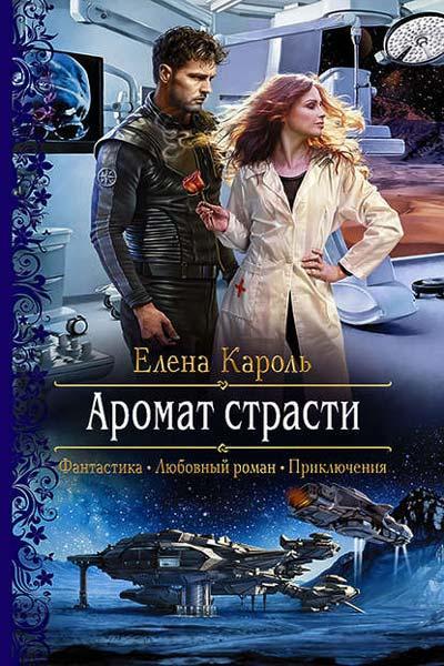 Аромат страсти, Елена Кароль