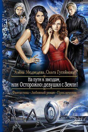 На пути к звездам, или Осторожно: девушки с Земли!, Ольга Гусейнова, Алёна Медведева