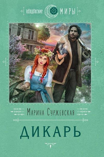 Дикарь, Марина Суржевская