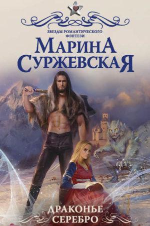 Мир за Великим Туманом 2. Драконье серебро, Марина Суржевская