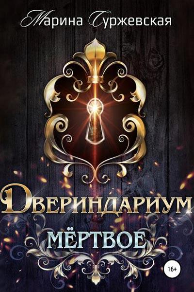 Двериндариум, Марина Суржевская все книги