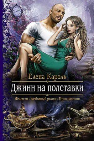Джинн на полставки, Елена Кароль