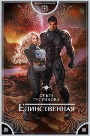Единственная, Ольга Гусейнова