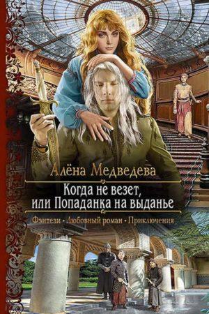 Хроники Ниара, Алёна Медведева все книги