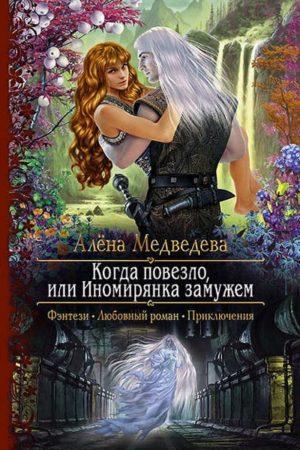 Хроники Ниара 2. Когда повезло, или Иномирянка замужем, Алёна Медведева