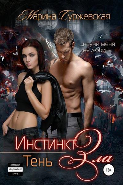Инстинкт Зла 3. Тень, Марина Суржевская
