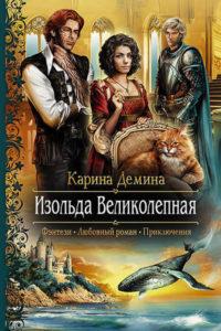 Изольда Великолепная, Карина Демина все книги