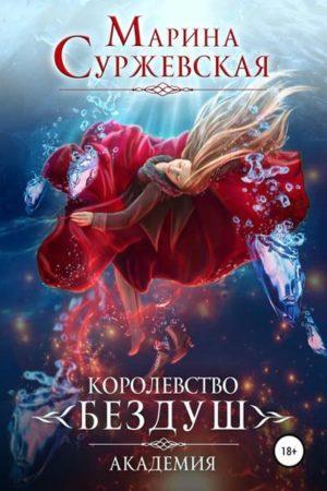 Королевство Бездуш, Марина Суржевская все книги