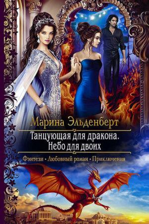 Танцующая для дракона 4. Небо для двоих, Марина Эльденберт