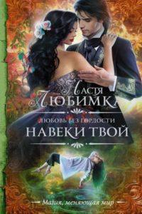 Любовь без гордости, Настя Любимка все книги