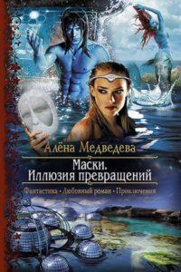 Маски, Алёна Медведева все книги