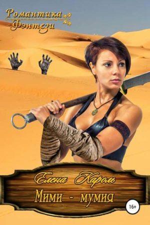 Мими – мумия, Елена Кароль