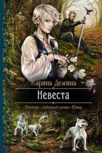 Мир Камня и Железа, Карина Демина все книги
