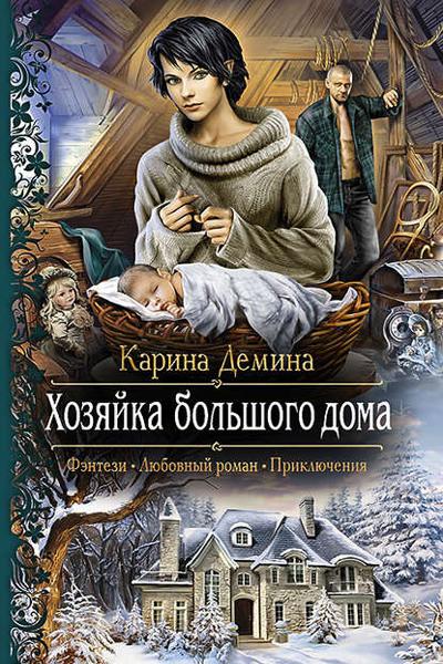 Мир Камня и Железа 4. Хозяйка большого дома, Карина Демина