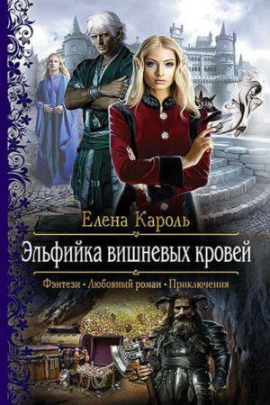 Мир Тёмного и Светлой, Елена Кароль все книги