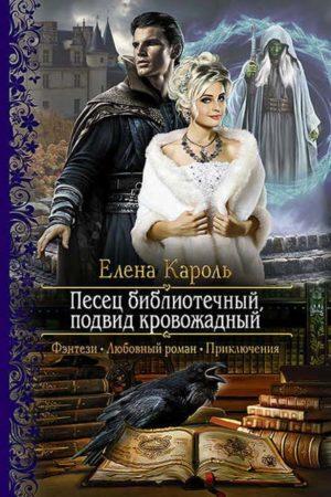 Мир Тёмного и Светлой 3. Песец библиотечный, подвид кровожадный, Елена Кароль