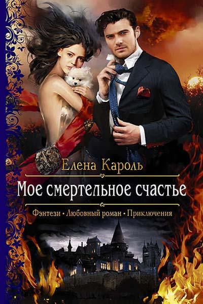 Моё смертельное счастье, Елена Кароль