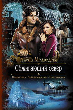 Обжигающий север, Алёна Медведева