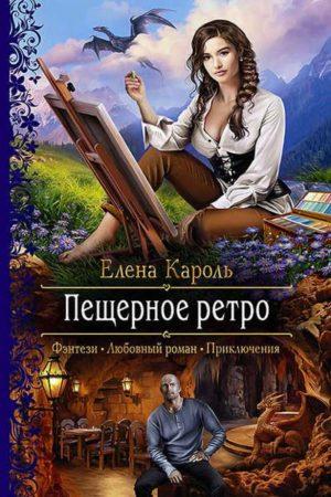 Пещерное ретро, Елена Кароль